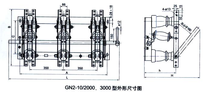 GN2-12/2000A隔离开关安装尺寸图