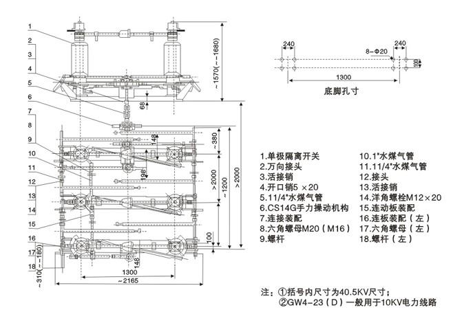 GW4-35D/1250A隔离开关安装尺寸