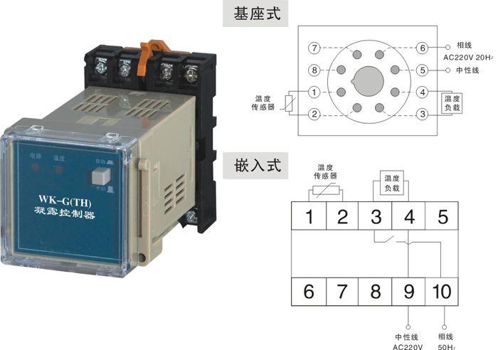 wk-g(th)温度控制器的接线图